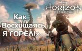 Обзор игры Horizon: Zero Dawn   Как Восхищаясь Я ГОРЕЛ!
