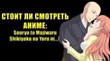 Стоит ли смотреть аниме: Порочная Ночь со Священником?
