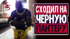СХОДИЛ НА ЧЁРНУЮ ПАНТЕРУ