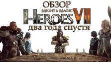 Обзор Might and Magic: Heroes VII. Два года после релиза