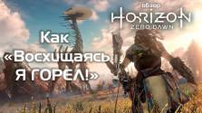 Обзор игры Horizon: Zero Dawn | Как Восхищаясь Я ГОРЕЛ!