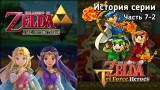 История серии The Legend of Zelda — Часть 7