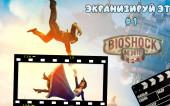 Какой могла бы быть экранизация Bioshock:Infinite? [Экранизируй это]