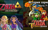 История серии The Legend of Zelda — Часть 7