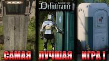 kingdom come: deliverance максимально реалистичный обзор