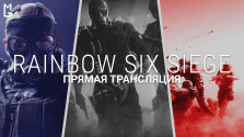 Rainbow Six: Siege — праздничный эфир (23.02.18 | 18:00 МСК)