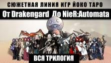 Сюжетная линия от Drakengard до NieR Automata — Вся трилогия в одном месте.