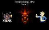 История жанра RPG Часть II