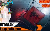 Rainbow Six Siege: Outbreak Обзор события
