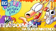 Малоизвестные платформеры на Super Nintendo (SNES)