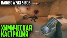 Химическая Кастрация (Rainbow Six Siege)