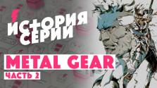 [игрология] история серии metal gear. часть вторая
