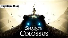 Еще один видео-обзор на Тень Колосса