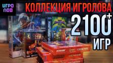 Коллекция Игролова. 2100+ игр.