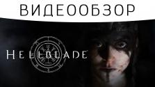 Hellblade: Senua's sacrifice [ВИДЕООБЗОР]