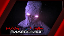 Narok Lambert | Обзор: Past Cure (PC)