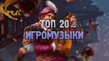 ТОП 20 Игромузыки