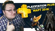 PlayStation Plus Для Ленивых – Март 2018