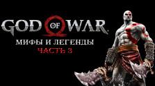 God of war. Мифы и Легенды. Часть 3.