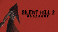 Silent Hill 2 — Создание (дневники разработчиков)