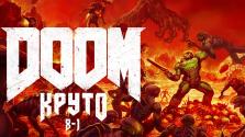 Почему Wolfenstein II не работает, а Doom — вполне себе?