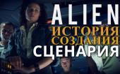 Чужой 1979(Alien) [Создание сценария]