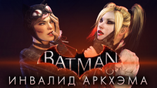 Batman: Arkham Knight | Инвалид Аркхэма