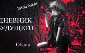 Обзор аниме-сериала Mirai Nikki/Дневник Будущего