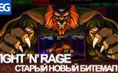 Fight'N Rage — Не пройди мимо этого битемапа! (Обзор)
