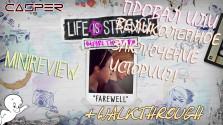 Мини-обзор Life is Strange Before the Storm:Farewell (+неполное прохождение)