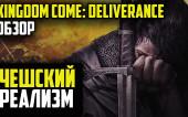 Чешский Реализм.Обзор игры Kingdome Come:Deliverance