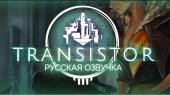 Выпущена русская озвучка игры Transistor