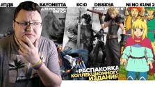 Подкаст: Ni No Kuni 2, Bayonetta, Dissidia: Final Fantasy NT и KC:D