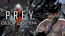 Prey (2017) — обзор Шкипера