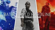 Battlefield Hardline — бескомпромиссный стрим (10.03.18 | 18:00 МСК)
