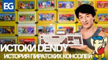История Dendy. Как появились Фамиклоны.
