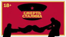 Смерть Сталина (мнение)