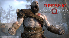 Превью God of War 4 для Playstation 4 (2018)