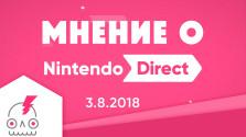 [Игрология] Мнение о Nintendo Direct 09.03.18