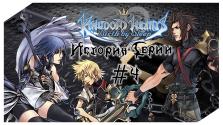 история серии kingdom hearts. часть 4