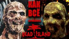 dead island как всё начиналось
