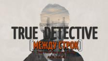 настоящий детектив (true detective) — [между строк] #1