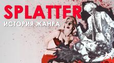 раскрась всё кроваво-красным: история splatter-фильмов