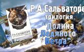 Обзор трилогии «Долина Ледяного Ветра» Р.А.Сальваторе