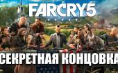 Far Cry 5 — Что будет, если не арестовать Иосифа Сида? Секретная концовка