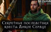 Ведьмак 3: Дикая Охота — Секретные последствия квеста Дикое Сердце