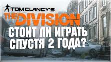 Tom Clancy's The Division — Стоит ли играть спустя 2 года?