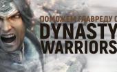 Поможем главреду разобраться в Dynasty Warriors