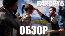 Обзор Far Cry 5 — Безумие без смысла