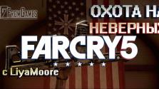 Женский взгляд: Far Cry 5 (обзор)